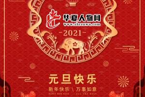 来自华夏人物网的新年祝福,送给你!