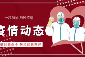 上海积极推进核酸检测能力建设 共有126家核酸检测服务点|疫情防控发布会