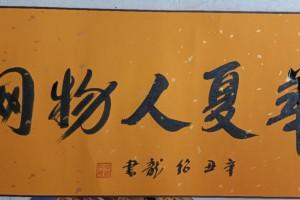 焦点   书法家韩何邻为华夏人物网题字