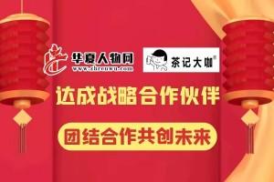 华新人物网与茶记大咖连锁茶饮品牌正式达成战略合作伙伴关系