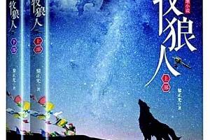 长篇小说《牧狼人》的狼性书写与文化隐喻