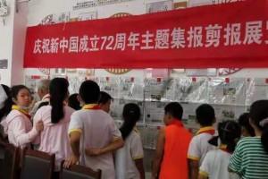 天津滨海:海滨街幸福社区举办迎国庆主题集报剪报展览